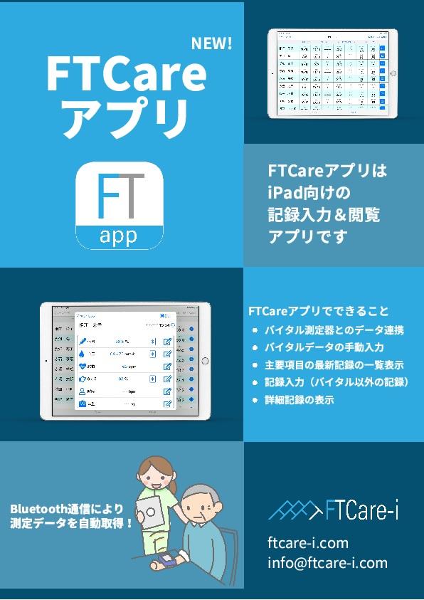 FTアプリ